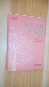 幸福中国文丛:幸福中国之小女人的幸福树