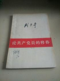 论共产党员的修养(e)