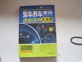 实用百科速查速用:驾车养车常识速查速用大全集(案例应用版)