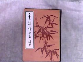 重订六书通 北京市中国书店1980年7月影印