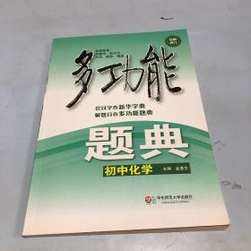 多功能题典·初中化学(第4版)(全新修改版)