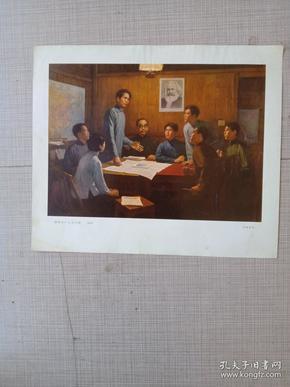 湖南共產主義小組,油畫