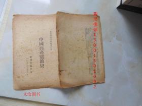 学习杂志初级版资料室:中国共产党简史( 新闻日报印赠)..