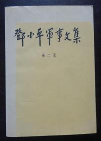 邓小平军事文集(2. 卷)