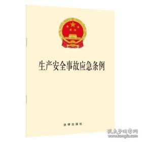 现货书 生产安全事故应急条例 2019年4月1日起施行 法律出版社