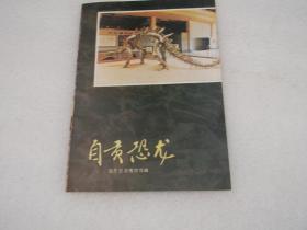 自贡恐龙博物馆(简介)