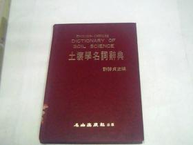 正版馆藏书  土壤学名词辞典(繁体横版精装本)