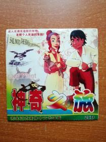 神奇之旅 游戏光盘 2张CD光盘