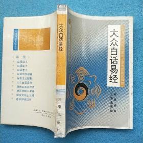大众白话易经(中国传统文化丛书)