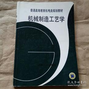 机械制造工艺学(普通高等教育机电类规划教材)