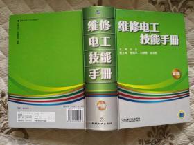 维修电工技能手册(第2版)