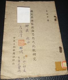 国父与儒家政治思想史比较研究 签赠本
