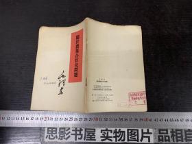 关于农业合作化问题 毛泽东【3214】