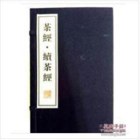 茶经·续茶经(文华丛书)  茶经·续茶经(文华丛书)81011Z