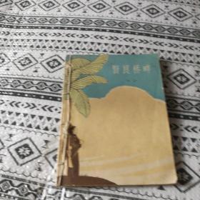贤良桥畔(巴金 著,老版本,1964年1版1印,仅印23000册,插图本)
