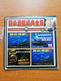 猎杀潜航经典全集 游戏光盘 1CD