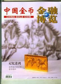 金融博览.中国金币 2013年第 1.2.3.4.6期 (增刊 )五本合售