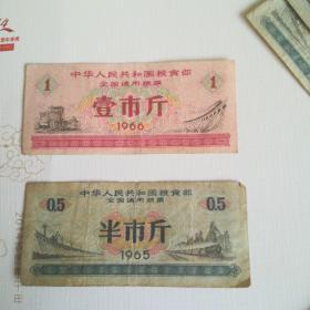 1965年全国粮票2张合售,半斤,一斤各一张【品相85品】