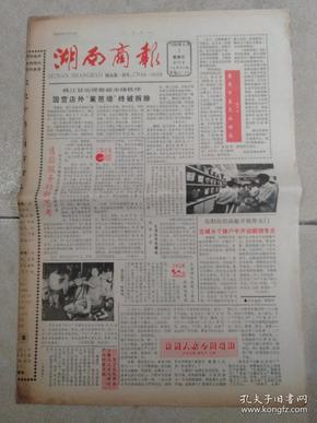 湖南商报创刊号