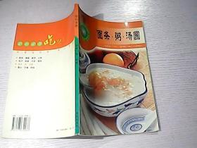 爱心家肴:面条、粥、汤圆