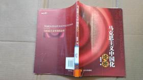 马克思主义中国化论析