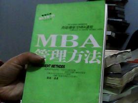 向哈佛学习MBA课程:MBA管理方法