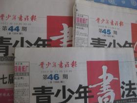 青少年书法报 第44-46共3期 总1354-1356期 2012-10-30至2012-11-13【每期8版】