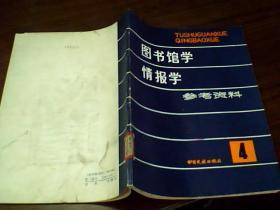 图书馆学情报学参考资料.第4辑