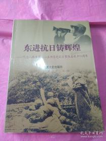 东进抗日铸辉煌纪念八路军第一一五师东进抗日暨陆房战斗70周年