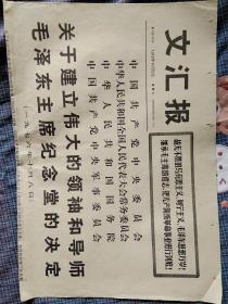 文汇报1976年10月9日