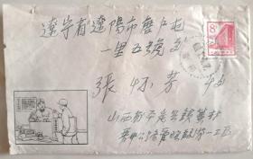 """1968年印有""""大寨留念""""图标的信封-----虒人荣誉珍藏"""