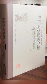 中国史学思想会通.近代史学思想前卷