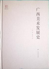 广西美术发展史/桂学文库