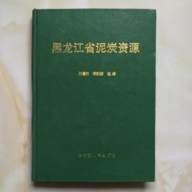黑龙江省泥炭资源(硬精装)