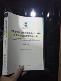 纪念中国社会科学院建院三十周年优秀科研成果奖获奖论文集(第五届・下)