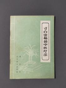 寸白虫病的中医疗法 59年一版一印 印数2545册 好品!