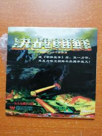 决战朝鲜1950-1953 游戏光盘 1CD