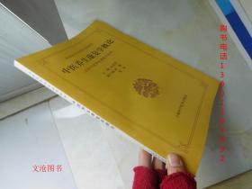 高等医药院校试用教材:中医养生康复学概论(供非中医养生康复专业用)