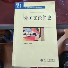外国文论简史