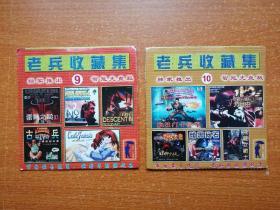 戏光盘--老兵收藏集 独家推出智能光盘版9,10 两张CD
