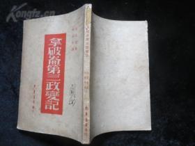 1949年大连初版《拿破仑第三政变记》全一册(仅印5千册)