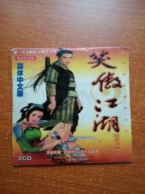 笑傲江湖之日月神教 游戏光盘(2CD)
