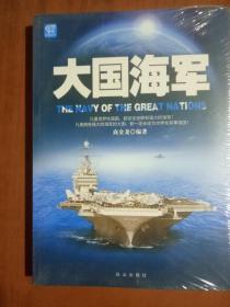 大国海军 9787552904307正版新书
