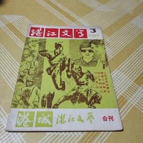 湛江文学1984.3