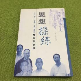 思想操练:丁东、谢泳、高增德、赵诚、智效民人文对话录