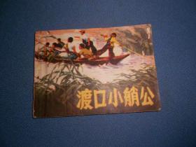 连环画:渡口小艄公-74年广东1印
