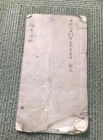 婚素礼帖,民国手抄本,线装本,共计 39页78面,开本尺寸23.5/12.5公分