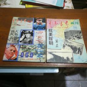 军事世界画刊 1995年1、2合刊  1996年10、11合刊(2本和售)