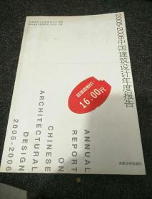 2005-2006中国建筑设计年度报告