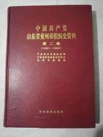 中国共产党山东省兖州市组织史资料第二卷1987一1999